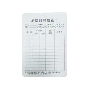 GC/国产 消防器材检查卡 12*8.5cm 1张