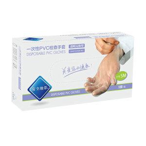 SAFETYZONE/安全地带 一次性PVC手套 GVP9-SM-1 S 约4.5g 无粉 100只 1盒