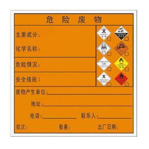 GOSIM/国新 综合类标签贴 GX-033101 PP背胶贴纸 防水防晒 20×20cm 1张
