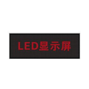 AH/安徽福润 LED显示屏 400×1000 485接口 1台