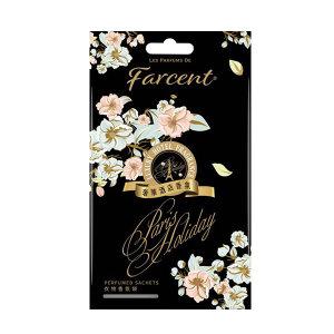 FARCENT/花仙子 奢华酒店香氛袋(巴黎) AA9191BXC 10g×3 1组