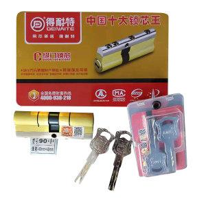 DENAITE/得耐特 超C级叶片防盗门锁芯 90中 1个