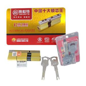 DENAITE/得耐特 超C级叶片防盗门锁芯 95偏 1个
