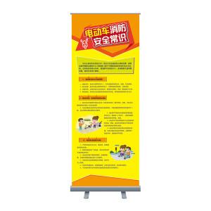 ANGONG/安工 《电动车消防安全常识》易拉宝 WH1100099 1个