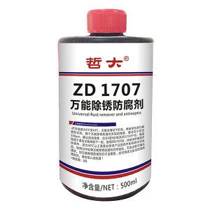 ZD/哲大 万能除锈防腐剂 ZD1707 500mL 1瓶