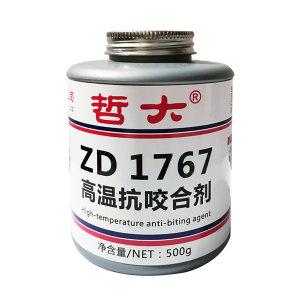 ZD/哲大 高温抗咬合剂 ZD1767 500g 1罐
