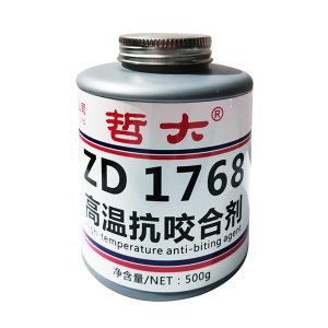 ZD/哲大 高温抗咬合剂 ZD1768 500g 1罐