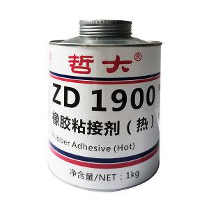 ZD/哲大 橡胶粘接剂(热) ZD1900 1kg 1罐
