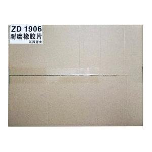 ZD/哲大 耐磨橡胶片 ZD1906 12kg 1卷