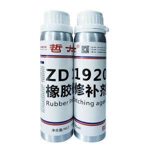 ZD/哲大 橡胶修补剂 ZD1920 250ml+250ml 1套