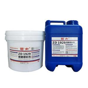 ZD/哲大 高温耐磨修补剂 ZD1929 5kg+5kg 1套