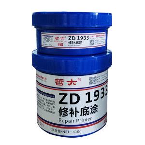 ZD/哲大 修补底涂 ZD1933 410g+40g 1套