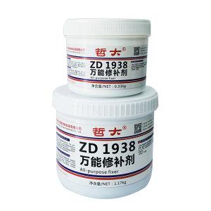 ZD/哲大 万能修补剂 ZD1938 1.17kg+0.33kg 1套