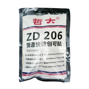 ZD/哲大 管道快速创可贴 ZD206 1500×75mm 1包