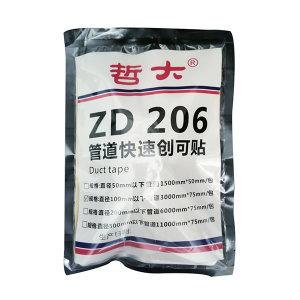 ZD/哲大 管道快速创可贴 ZD206 3000×75mm 1包