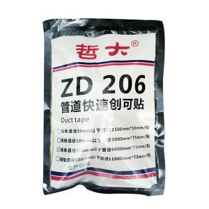 ZD/哲大 管道快速创可贴 ZD206 6000×75mm 1包