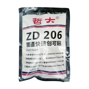 ZD/哲大 管道快速创可贴 ZD206 11000×75mm 1包