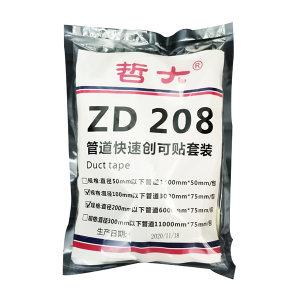 ZD/哲大 管道快速创可贴套装 ZD208 3000×75mm+6000×75mm 1包