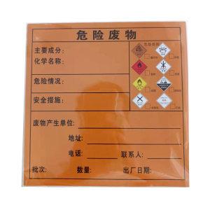 KANKUN 危险废物不干胶贴 20×20cm 1张