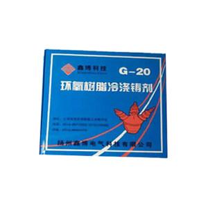 XBX/鑫博祥 环氧树脂冷浇铸剂 G-20 1kg 1盒