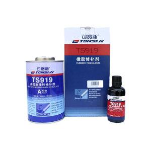 TONSAN/天山可赛新 高强度橡胶修补剂 TS919 500g 1套