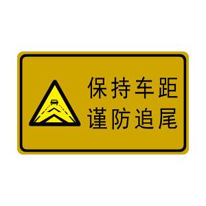 MENGLITE/猛利特 保持车距谨防追尾标识 SM-0014 200×120cm 铝板覆膜 1块