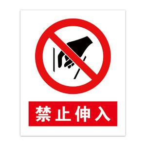 MENGLITE/猛利特 禁止伸入标识牌 SM-0045 300×250mm 不锈钢腐蚀拉丝 1块