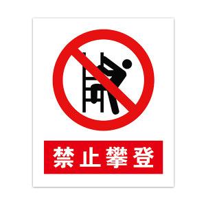 MENGLITE/猛利特 禁止攀登标识牌 SM-0046 300×250mm 不锈钢腐蚀拉丝 1块