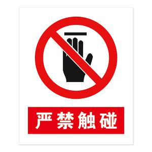MENGLITE/猛利特 严禁触碰标识牌 SM-0048 300×250mm 不锈钢腐蚀拉丝 1块