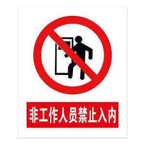 MENGLITE/猛利特 非工作人员禁止入内标识牌 SM-0049 300×250mm 不锈钢腐蚀拉丝 1块