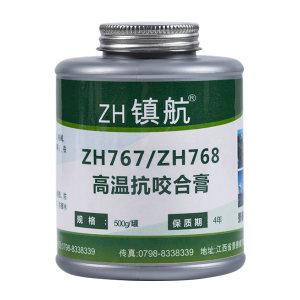 ZHENHANG/镇航 高温抗咬合膏 ZH768 500g 1罐