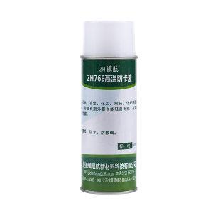 ZHENHANG/镇航 高温防卡液 ZH769 450mL 1瓶
