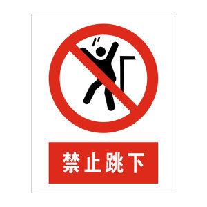 XIALONG/夏龍 禁止类标志牌 660003 1×300×240mm 1mm厚铝板贴国产5年反光膜 反光膜写真UV打印 1块