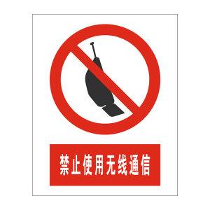 XIALONG/夏龍 禁止类标志牌 660004 1×200×160mm 1mm厚铝板贴国产5年反光膜 反光膜写真UV打印 1块