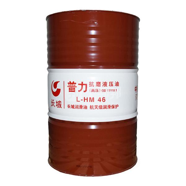 GREATWALL/长城 液压油 普力高压L-HM46 170kg 1桶