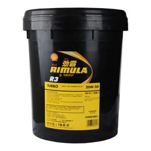 SHELL/壳牌 增压型柴油机油 RIMULA-R3-TURBO-20W50 18L 1桶