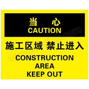 BRADY/贝迪 进入许可类当心标识 BOP0169 PP板 250*310mm 当心-施工区域 禁止进入 1片