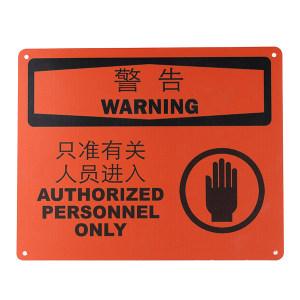 BRADY/贝迪 进入许可类警告标识 BOP0259 PP板 250*310mm 警告-只准有关人员进入 1片
