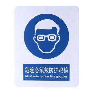 BRADY/贝迪 个人防护类危险标识 BOP0336 PP板 250*310mm 危险 必须戴防护眼镜 1片