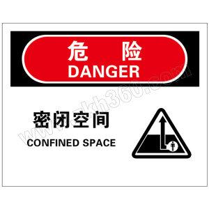 BRADY/贝迪 密闭空间危险标识 BOP0459 PP板 180*230mm 危险-密闭空间 1片