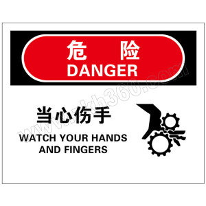 BRADY/贝迪 机械操作伤害类危险标识 BOP0461 PP板 180*230mm 危险-当心伤手 1片