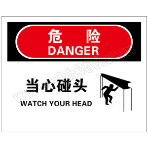 BRADY/贝迪 OSHA标识(危险-当心碰头) BOP0465 PP板 180*230mm 内容:危险-当心碰头 1片