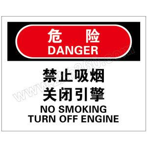 BRADY/贝迪 火灾消防类危险标识 BOV0518 乙烯不干胶 180*230mm 危险-禁止吸烟 关闭引擎 1片