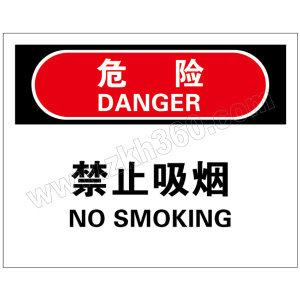 BRADY/贝迪 火灾消防类危险标识 BOV0519 乙烯不干胶 180*230mm 危险-禁止吸烟 1片
