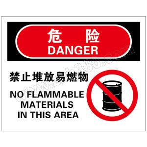 BRADY/贝迪 火灾消防类危险标识 BOV0520 乙烯不干胶 180*230mm 危险-禁止堆放易燃物 1片