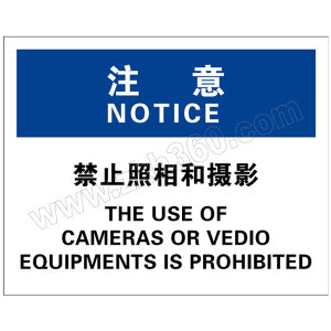 BRADY/贝迪 安保类注意标识 BOV0656 乙烯不干胶 180*230mm 注意-禁止照相和摄影 1片