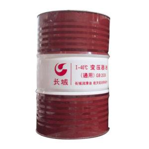 GREATWALL/长城 变压器油 I-40℃ 45#变压器油 165kg 1桶