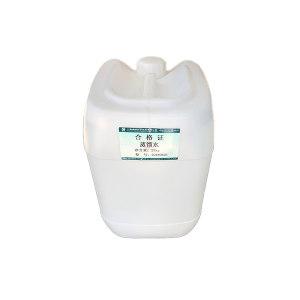 YONGHUA/永华 蒸馏水 蒸馏水 CAS号7732-18-5 实验室用 25kg 1桶