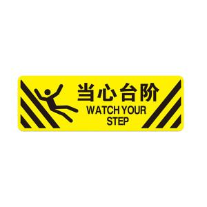 SAFEWARE/安赛瑞 地贴警示标识(当心台阶) 15762 200*600mm 超强耐磨地贴材料 1个