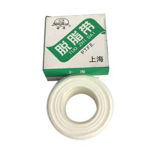 GE/通用 聚四氟乙烯生料带 SLD-0.15mm×20mm 厚0.15mm 宽度20mm 长度12-14m 1盒